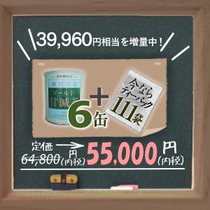 ゴールド甘減茶6缶セット